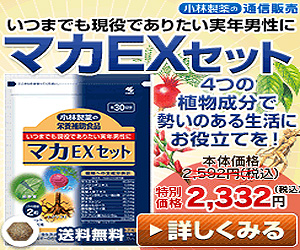 小林製薬のマカEX